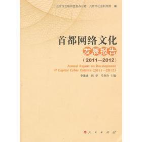首都网络文化发展报告(2011—2012)