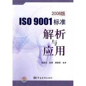 ISO9001標準解析與應用(2008版)
