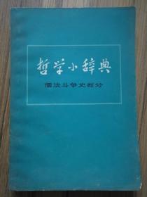 哲学小辞典  儒法斗争史部分