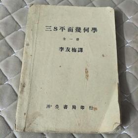 三S平面几何学(全一册,中华民国三十七年版)