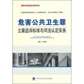 中国刑事法制建设丛书:危害公共卫生罪立案追诉标准与司法认定实务