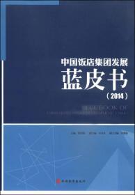中国饭店集团发展蓝皮书(2014)