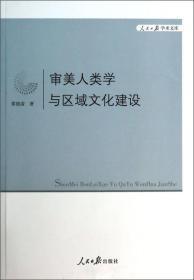 人民日报学术文库:审美人类学与区域文化建设