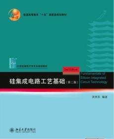 硅集成电路工艺基础(第二版)