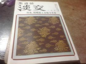 茶道志《淡交》,三月号,特集  嵯峨枣与金轮寺茶器