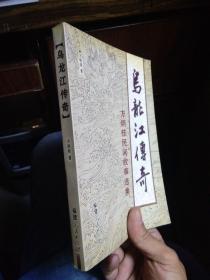 乌龙江传奇--方炳桂民间故事选集 2004年一版一印1200册  钤印签赠近全品