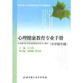 心理健康教育专业手册(小学低年级)
