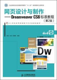 网页设计与制作·Dreamweaver CS6标准教程(第2版)/21世纪高等院校数字艺术类规划教材