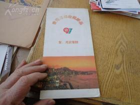 香港回归收藏邮品——首、尾实寄封 为纪念香港回归祖国,由香港新华集邮协会精心制作的这套首尾封,是分别于1997年6月30日和7月1日由香港寄往北京的实寄封。收件地址为新华社总社。香港新华集邮协会发行。21.4X10.9厘米