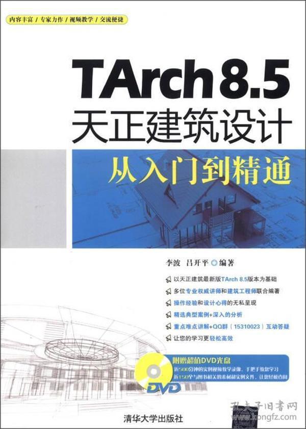 TArch 8.5天正建筑设计从入门到精通