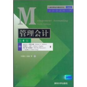 工商管理优秀教材译丛:管理会计