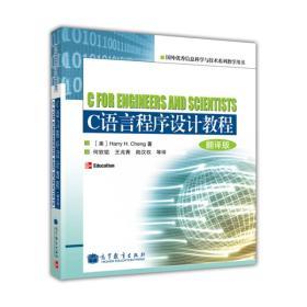 国外优秀信息科学与技术系列教学用书:C语言程序设计教程(翻译版)