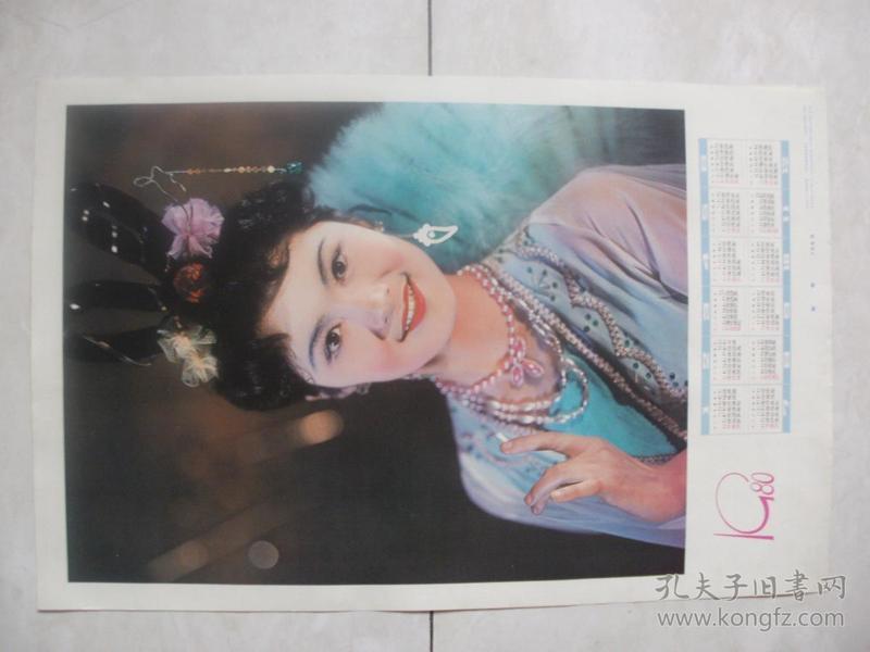 1980年攝影年畫:扇舞(演員 韓月喬)