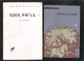 """艾特瑪托夫小說集""""上""""(1980年1版1印)2018.4.9日上"""
