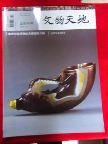 文物天地 2015年第2期总第284期 陕西历史博物馆典藏精品专辑 古代美术中的羊南