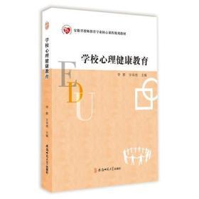 学校心理健康教育·安徽省教师教育专业核心课程规划教材