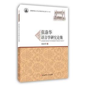 张涤华语言学研究论集_9787567625297