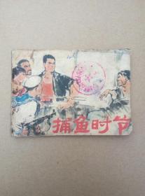 文革连环画:捕鱼时节(人民美术出版社,1976年一版一印)