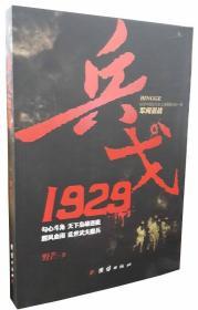 兵戈 1929
