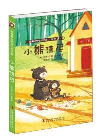 西顿野生动物小说全集:小熊焦尼