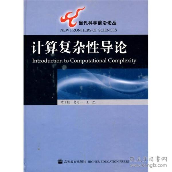 计算复杂性导论