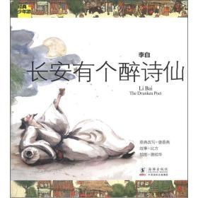 经典少年游·李白:长安有个醉诗仙