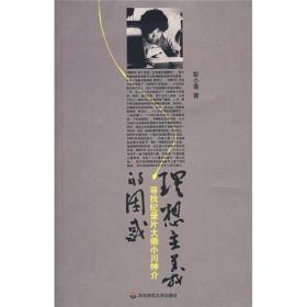 理想主义的困惑:寻找纪录片大师小川绅介
