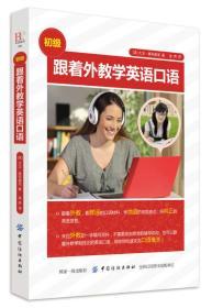 9787518047437-hs-跟着外教学英语口语:初级