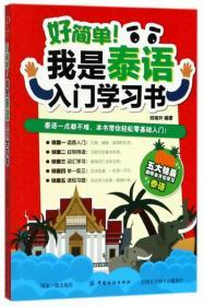 好简单!我是泰语入门学习书