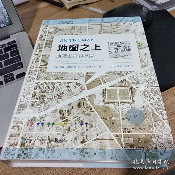 地图之上:追溯世界的原貌