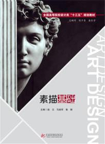 正版二手素描基础赵云马建军鲁娟华中科技大学出版社9787568018777