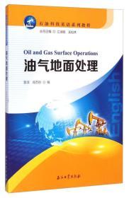 石油科技英语系列教程:油气地面处理