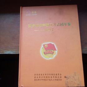 重庆市沙坪坝区共青团年鉴(2017)