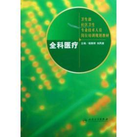 全科医疗 杨秉辉,刘凤奎 著  9787117100755 人民卫生出版社