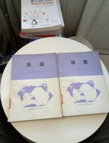 法国 上下册   馆藏书