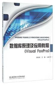 数据库原理及应用教程:Visual FoxPro