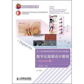 数字化版面设计教程(Indesign版)
