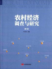 农村经济调查与研究(第1部)