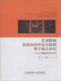 正版送书签wh-9787568214520-艺术院校思想政治理论实践课教学模式研究——以北京舞蹈学院为例