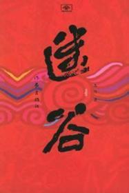 迷谷:中国作家文库