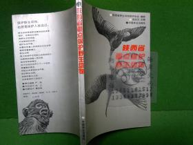 陕西省重点保护野生动物/闵芝兰++