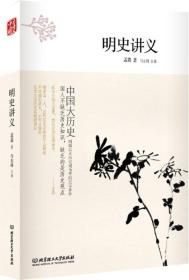 明史讲义 孟森 北京理工大学出版社 2016年04月01日 9787568216173