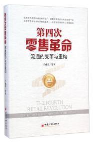 第四次零售革命:流通的变革与重构