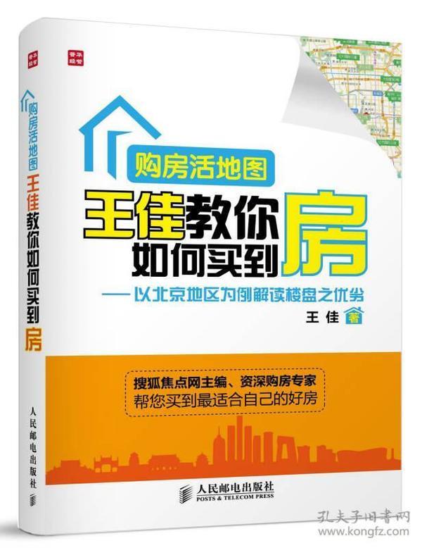 ★购房活地图王佳教你如何买到房:以北京地区为例解读楼盘优劣