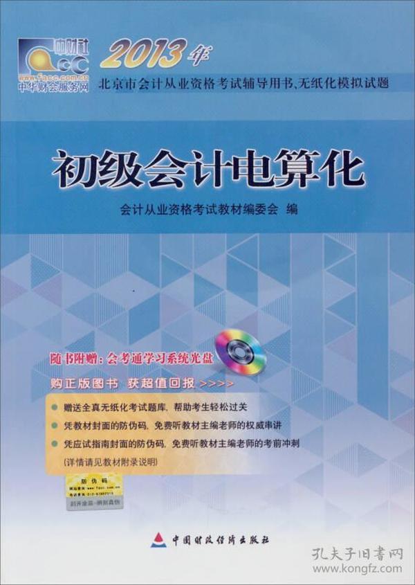 2013北京市会计从业资格考试辅导用书、无纸化模拟试题:初级会计电算化