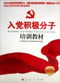 入党积极分子培训教材(十八大最新修订版)