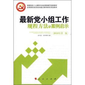 新时期基层党务工作规程方法与案例启示丛书:最新党小组工作规程方法与案例启示