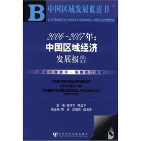 中国区域发展蓝皮书:2006-2007年:中国区域经济发展报告