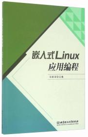 嵌入式Linux应用编程