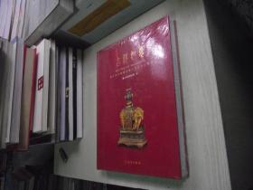 吉祥如意:浙江绍兴翰越堂藏古代艺术品精粹